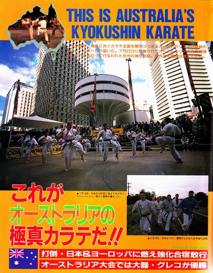 GONGU Martial Arts Magazine - October 1989 - Tokyo, Japan