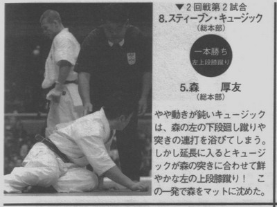 World Karate Magazine, January 2007 Tokyo Japan
