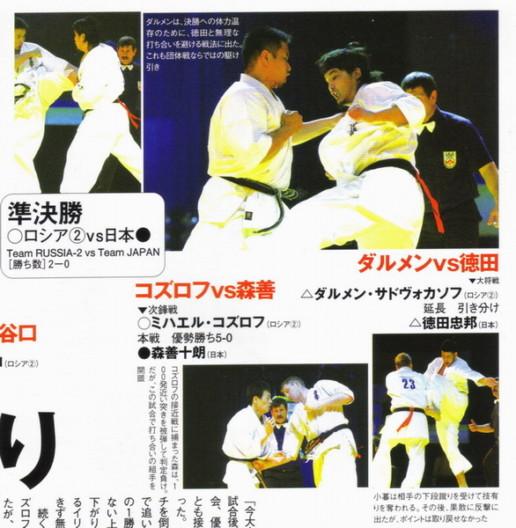 Word Karate Magazine, July 2008 Tokyo Japan