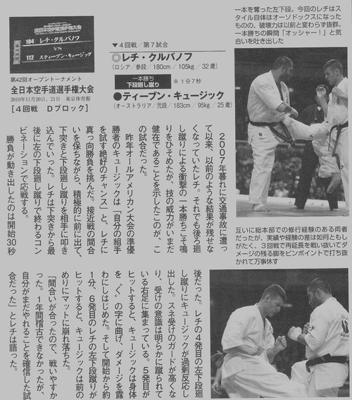World Karate Magazine, January 2011, Tokyo Japan 4