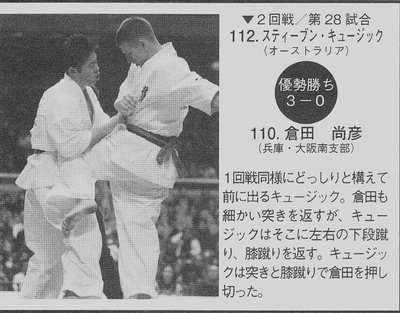 World Karate Magazine, January 2011, Tokyo Japan