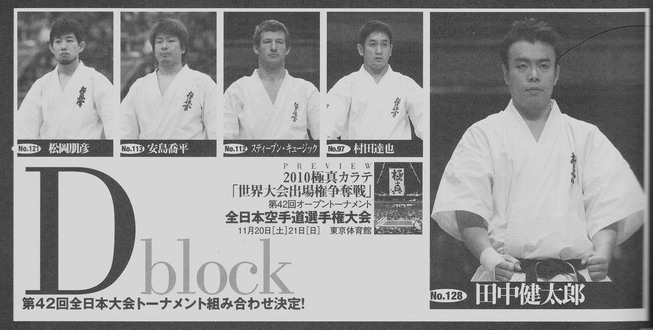 World Karate Magazine, November 2010 Tokyo Japan