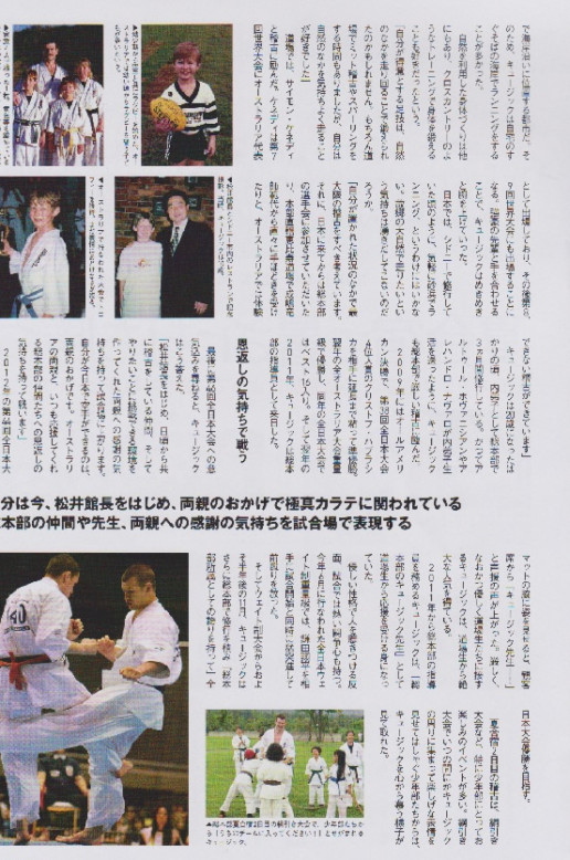 World Karate Magazine, November 2014 Tokyo Japan 2
