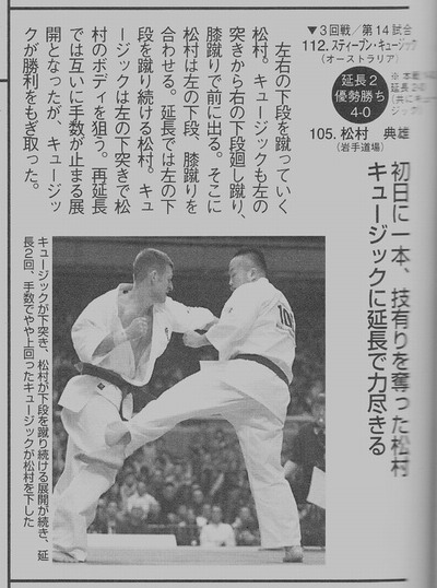 World Karate Magazine, November 2014 - Tokyo Japan 3